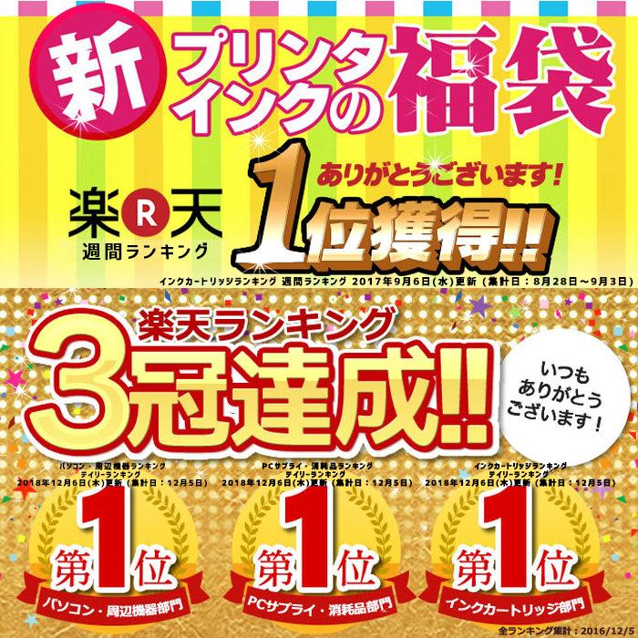 プリンタ・インクの福袋楽天デイリーランキング一位獲得!