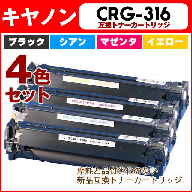 キヤノン CRG-316 4色セット<日本製パウダー使用> LBP5050/LBP5050N用 【互換トナーカートリッジ】【宅配便商品・あす楽】