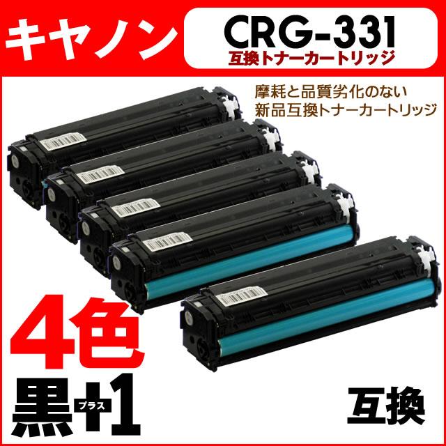 【送料無料】 CRG-331 4色セットに黒をもう1本追加!CRG-331 キヤノン トナーカートリッジ CRG-331 4色セット+黒 LBP7100C/LBP7110C用【互換トナーカートリッジ】【宅配便商品・あす楽】