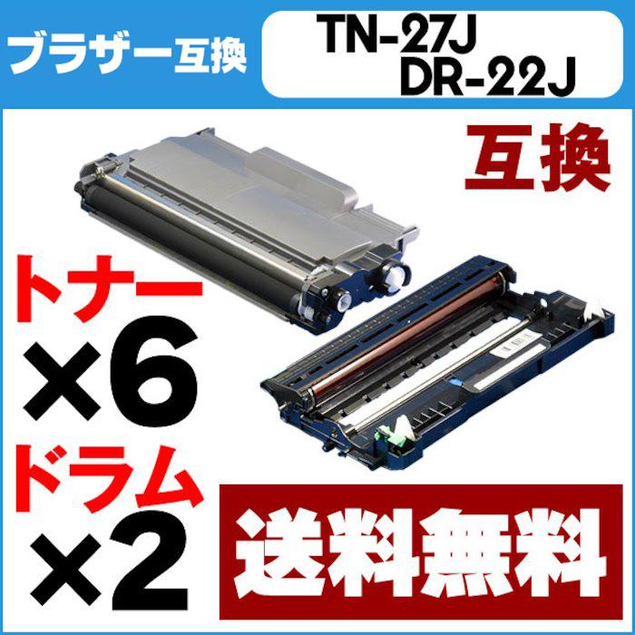 【送料無料】 TN-27J【トナーとドラムセット】 ブラザー互換 TN-27J(トナー)6セット + DR-22J(ドラム)2セット 互換トナー・互換ドラム HL-2130/HL-2240D/HL-2270DW/DCP-7060D/DCP-7065DN/MFC-7460DN/FAX-2840/FAX-7860DW用【宅配便商品・あす楽】