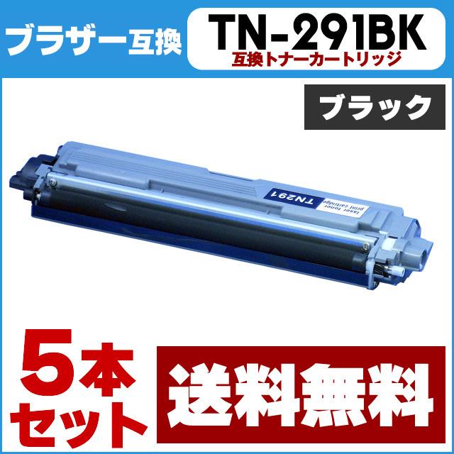 【送料無料】 TN-291BK 5本セット TN-291BK(ブラック) ×5<日本製パウダー使用>ブラザー互換 HL-3170CDW / MFC-9340CDW用【互換トナーカートリッジ】【宅配便商品・あす楽】