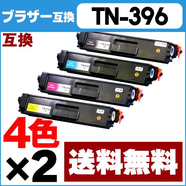 【送料無料】 TN-396 4色×2セット ブラザー互換 TN-396 4色×2セット【互換トナーカートリッジ】【宅配便商品・あす楽】
