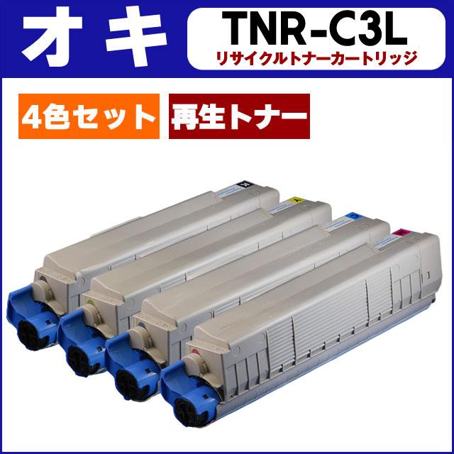 【送料無料】 TNR-C3L 4色セット オキ TNR-C3L 4色セット 【リサイクルトナーカートリッジ(再生)】【宅配便商品・あす楽】