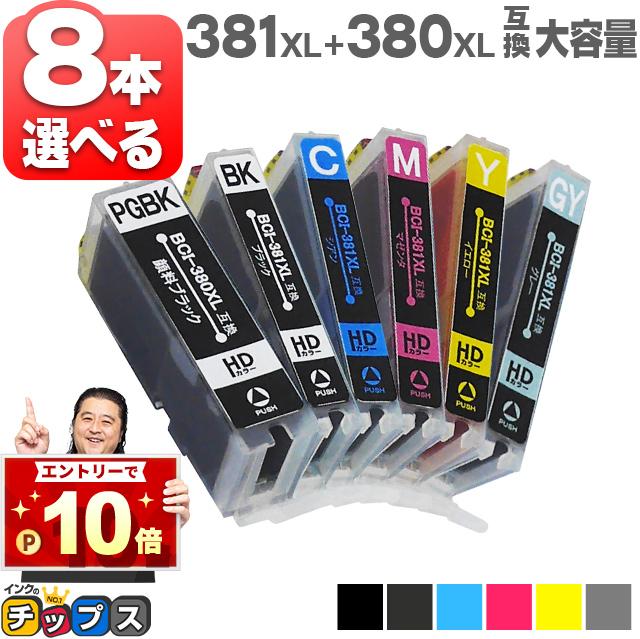 1年保証 大容量版 ネコポス商品 BCI-381+380 6MP セット内容 BCI-381XLBK BCI-381XLC BCI-381XLM BCI-381XLY BCI-381XLGY BCI-380XLPGBK 標準サイズの約1.5倍の大容量版 TS8230 8本自由選択 BCI381 TS8130 対応機種:PIXUS 割引 の BCI-381XL+380XL PIXUS PI BCI380 激安通販ショッピング キヤノン TS8330