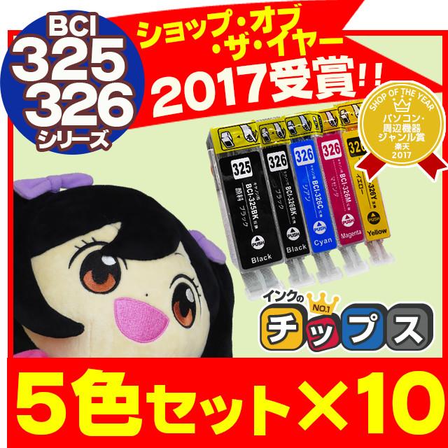 【お徳用】 キヤノン BCI-325+326/5MP 5色セット×10セット【互換インクカートリッジ】【宅配便商品・あす楽】