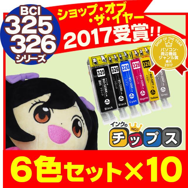 【お徳用】 キヤノン BCI-325+326/6MP 6色セット×10セット【互換インクカートリッジ】【宅配便商品・あす楽】