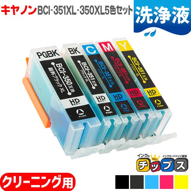 <クーポンで最大1000円OFF>キヤノン BCI-351XL+350XL/5MP(5本セット)用洗浄カートリッジ<ネコポス>