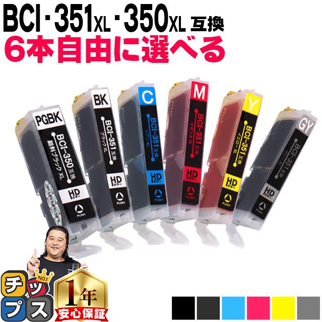 キヤノン インクカートリッジ 互換 BCI-351XL-350XL-6MP 色自由選択 ストア スーパーSALE中最大P17倍 BCI-351XL+350XL 6色セット増量版 ネコポス送料無料 お好きな色が選べる 倉 BCI-351-350XL-6MP-P 互換インクカートリッジ 6MP