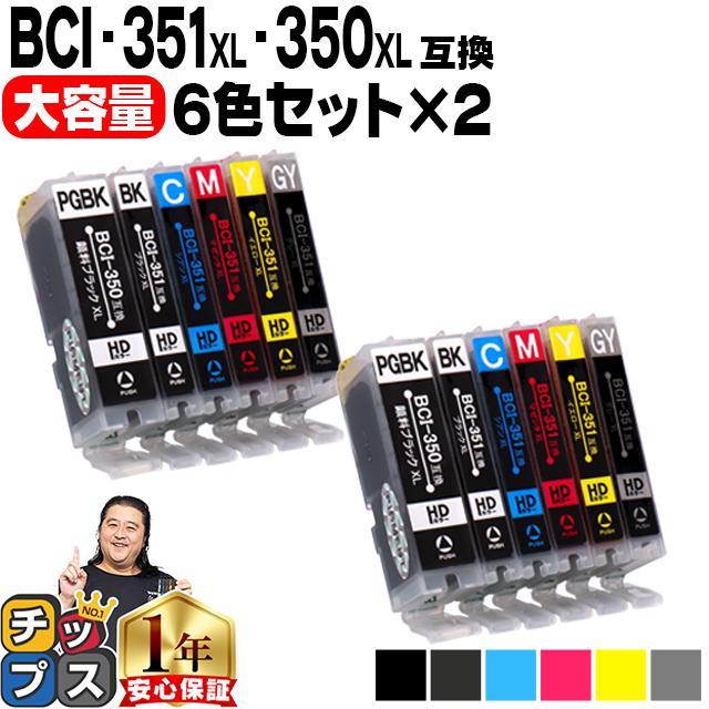 安心1年保証 送料無料 新品 ネコポスで送料無料 ICチップ付残量表示 BCI-351XLBK C M Seasonal Wrap入荷 Y GYとBCI-350XLPGBKが各2個ずつ入ったお徳用パック スーパーSALE中最大P17倍 6MPx2 BCI-351+350 ネコポス送料無料 BCI-351XL+350XL 6MP 2個セット 互換インクカートリッジ 6MPの増量版