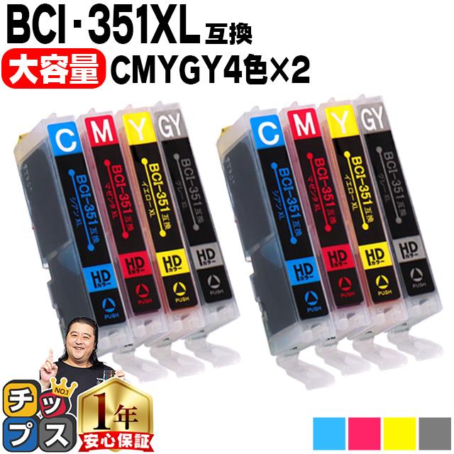 キヤノン インクカートリッジ 互換 買物 BCI-351XLC シアン BCI-351XLM マゼンタ BCI-351XLY イエロー BCI-351XLGY スーパーSALE中最大P17倍 4色×2セット BCI-351XL 互換インクカートリッジ グレー グレーの4色セット×2 ネコポス送料無料 全8本 授与 ICチップ付 増量版