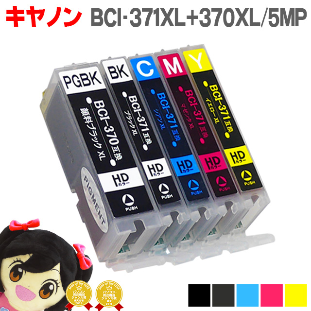 1年保証 互換インクカートリッジ ネコポス送料無料 キヤノン BCI-371XL+370XL 5MP 5色セット 増量版 対応機種:PIXUS MG7730 MG7730F MG6930 MG5730 TS9030 371 セット内容:BCI-370XLPGBK BCI-371XLM 370 即納 BCI-370 TS5030 TS5030S BCI-371XLY BCI-371XLBK BCI TS6030 今季も再入荷 TS8030 BCI-371 BCI-371XLC