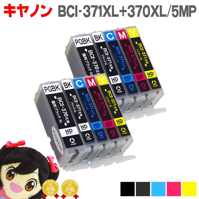 1年保証 互換インクカートリッジ ネコポス送料無料 キヤノン BCI-371XL+370XL 5MP 5色×2セット 増量版 対応機種:PIXUS MG7730 MG7730F MG6930 MG5730 TS9030 TS6030 371 BCI-371XLY BCI-371 BCI BCI-371XLBK BCI-371XLC 在庫一掃売り切りセール TS5030 BCI-370 TS5030S TS8030 370 セット内容:BCI-370XLPGBK [ギフト/プレゼント/ご褒美] BCI-371XLM