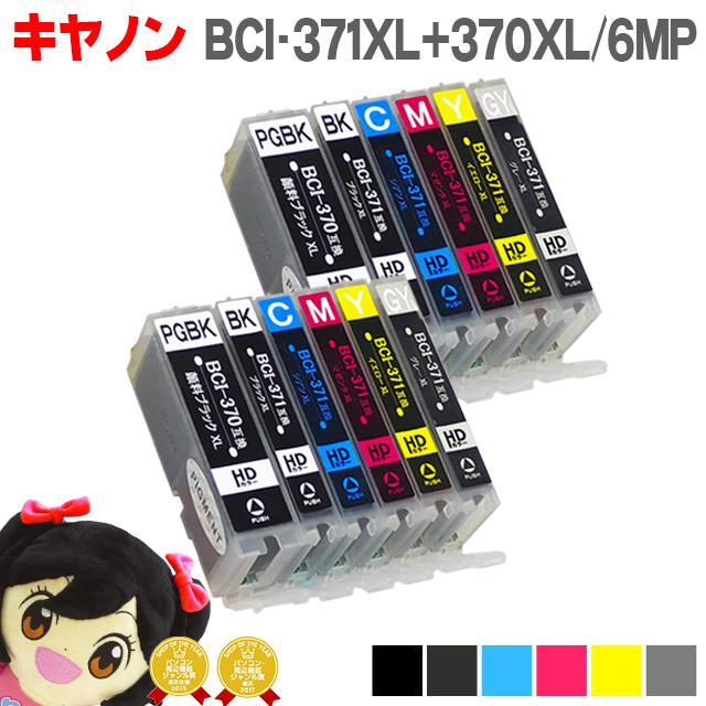 1年保証 互換インクカートリッジ ネコポス送料無料 キヤノン 休み BCI-371XL+370XL 6MP 6色×2セット 通信販売 増量版 対応機種:PIXUS MG7730 PIXUS MG7730F MG6930 370 BCI BCI-371XLBK BCI-371XLC TS8030 BCI-370 BCI-371XLM TS9030 BCI-371XLGY セット内容:BCI-370XLPGBK BCI-371 371 BCI-371XLY