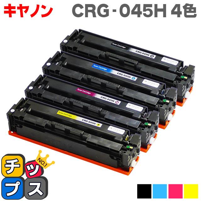 <期間限定ポイント2倍>キヤノン CRG-045H-4PK 4色 セット内容:CRG-045HBLK・CRG-045HCYN・CRG-045HMAG・CRG-045HYEL 対応機種:LBP612C / LBP611C / MF634Cdw / MF632Cdw用 CRG-045の増量版【互換トナーカートリッジ】【宅配便商品・あす楽】