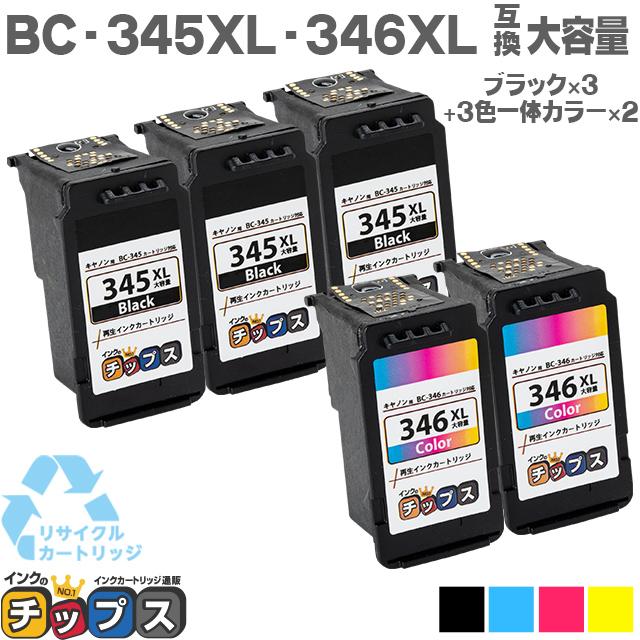 安心1年保証 キヤノン BC-345-346 再生インクカートリッジ ブラック3個とカラー 3色1体型 2個の計5個セット 宅配便商品 あす楽 BC-345XL-346XL BC-345XL ブラック ×3個+BC-346XL TS3130S 3色一体カラー TS3330 高い素材 PIXUS 再生 TS3130 インクカートリッジ TS203 リサイクル 対応機種:PIXUS TR4530 ×2個の計5個セット 驚きの値段で BC-345-346の大容量版