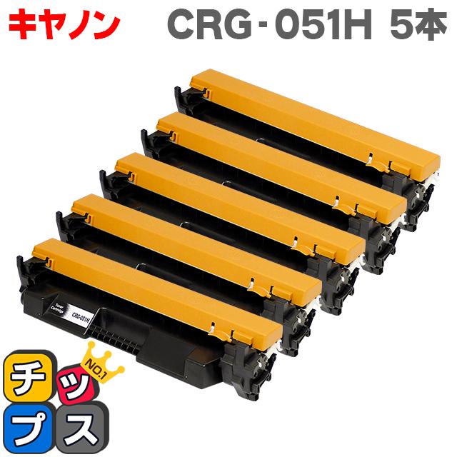 CRG-051H ( 2169C003 ) キヤノン ブラック 5本セット CRG-051 (2168C003)の 大容量版 対象機種:LBP162 / LBP161 【互換トナーカートリッジ】【宅配便商品・送料無料】