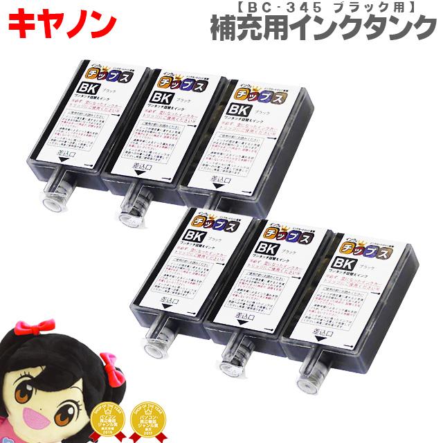 リフィルインク 補充インク インクの総量は純正品の8倍に相当 ネコポスで送料無料 スーパーSALE中最大P17倍 キヤノン BC-345用 ワンタッチ詰め替えインク 補充用インクタンク ブラック 6本 出色 bc345 ラッピング無料 TR4530 BC-345XL TS3130S TS3330 TS3130 対応機種:PIXUS 安心1年保証 TS203 PIXUS