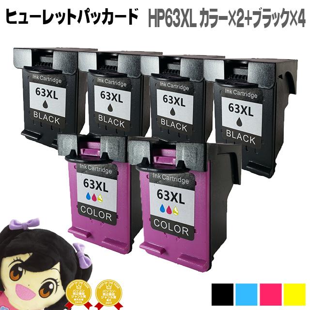 <期間限定ポイント2倍><ブラック4個と3色カラー2個セット> HP63XL(F6U64AA / F6U63AA) ヒューレットパッカード HP63XL-BK4C2 ブラック(増量)4個+3色カラー(増量)2個セット リサイクルインクカートリッジ(再生)【宅配便商品・あす楽】