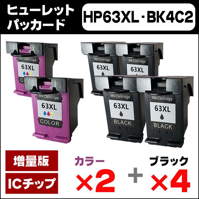 【宅配便送料無料】【ブラック4個と3色カラー2個セット】 HP63XL(F6U64AA / F6U63AA) ヒューレットパッカード HP63XL-BK4C2 ブラック(増量)4個+3色カラー(増量)2個セット リサイクルインクカートリッジ(再生)【宅配便商品・あす楽】