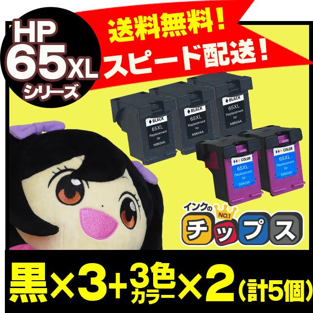 【宅配便送料無料】 ヒューレットパッカード HP65XLBKHP65XLBK(N9K04AA)+HP65XLC(N9K03AA) ブラック×3個と3色カラー×2個の計5個セット HP65XLBK(ブラック)+HP65XLC(3色カラー) 増量版 リサイクルインクカートリッジ(再生インクカートリッジ)【宅配便商品・あす楽】