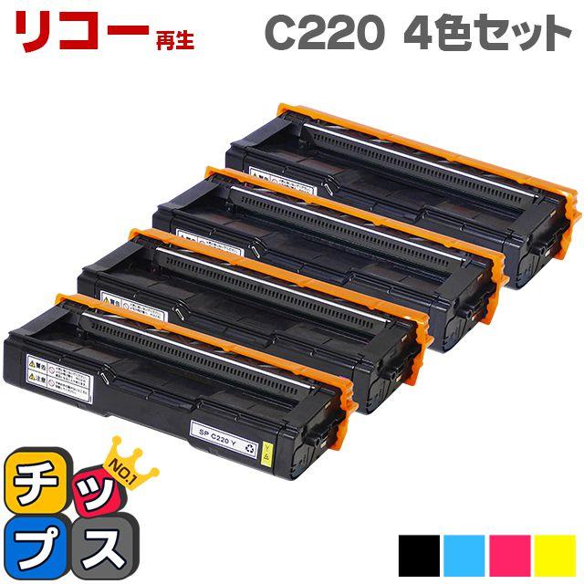 IPSiO SP C220 リコー( RICOH )用 4色セット【再生トナーカートリッジ】対応機種:IPSiO SP C220 / IPSiO SP C221SF / IPSiO SP C220L / IPSiO SP C221SFL / IPSiO SP C230L / IPSiO SP C230SFL 印刷枚数:1本あたり約2,000枚 【宅配便商品・あす楽】