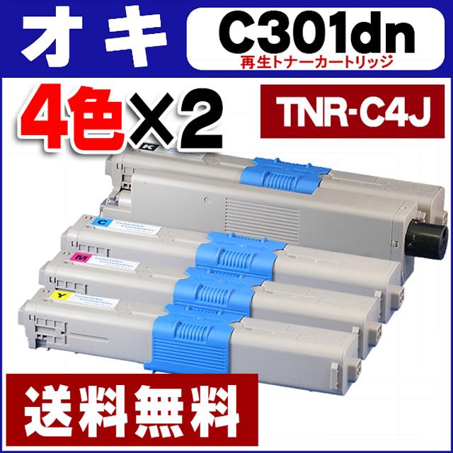 【送料無料】 TNR-C4J オキ TNR-C4J 4色×2セット COREFIDO C301dn用【リサイクルトナーカートリッジ】【宅配便商品・あす楽】