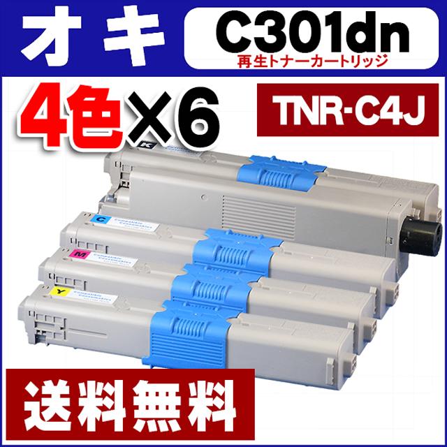 【送料無料】 TNR-C4J オキ TNR-C4J 4色×6セット COREFIDO C301dn用【リサイクルトナーカートリッジ】【宅配便商品・あす楽】