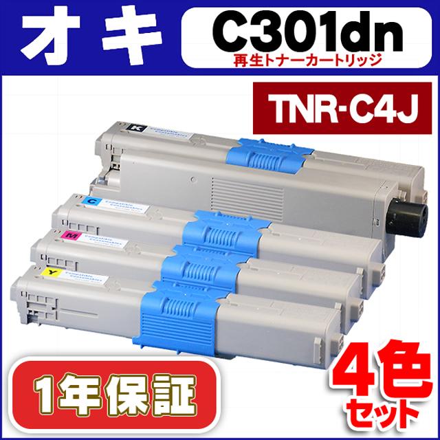 TNR-C4JK1 C4JC1 C4JM1 C4JY1 (トナー6本組合せ自由) リサイクルトナー OKI対応