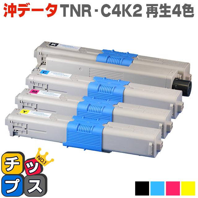 <期間限定ポイント2倍>TNR-C4K2 大容量サイズ 4色セット オキ (TNR-C4KK2 TNR-C4KC2 TNR-C4KM2 TNR-C4KY2) C511dn / C531dn / MC562dn / MC562dnw 用 TNR-C4K【リサイクルトナーカートリッジ(再生)】【宅配便商品・あす楽】
