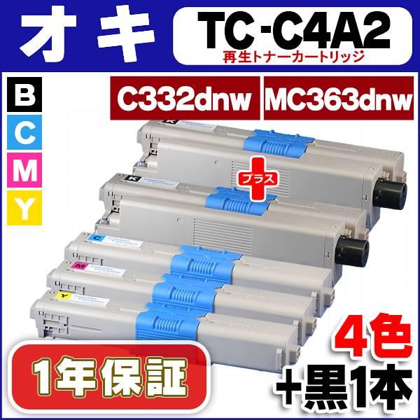 【送料無料】 TC-C4A2-4PK-1BK 4色+ブラック1本セット(BK/C/M/Y) オキ 対応機種:C332dnw/MC363dnw TC-C4A1の大容量版 TC-C4A2 TC-C4AK2,TC-C4AC2,TC-C4AM2,TC-C4AY2【再生トナーカートリッジ】【宅配便商品・あす楽】