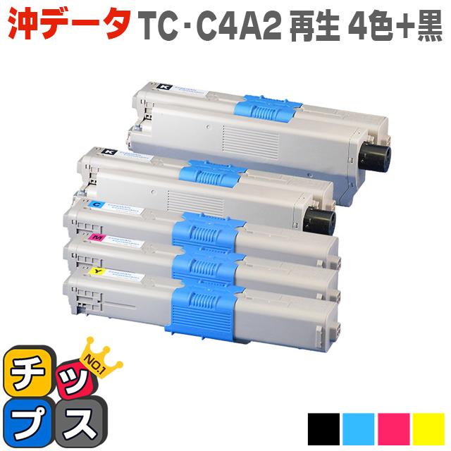 <クーポンで最大1000円OFF>【送料無料】 TC-C4A2-4PK-1BK 4色+ブラック1本セット(BK/C/M/Y) オキ 対応機種:C332dnw/MC363dnw TC-C4A1の大容量版 TC-C4A2 TC-C4AK2,TC-C4AC2,TC-C4AM2,TC-C4AY2【再生トナーカートリッジ】【宅配便商品・あす楽】