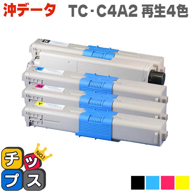 TC-C4A2-4PK 4色セット(BK/C/M/Y) オキ 対応機種:C332dnw/MC363dnw TC-C4A1の大容量版 TC-C4A2 TC-C4AK2,TC-C4AC2,TC-C4AM2,TC-C4AY2【再生トナーカートリッジ】【宅配便商品・あす楽】