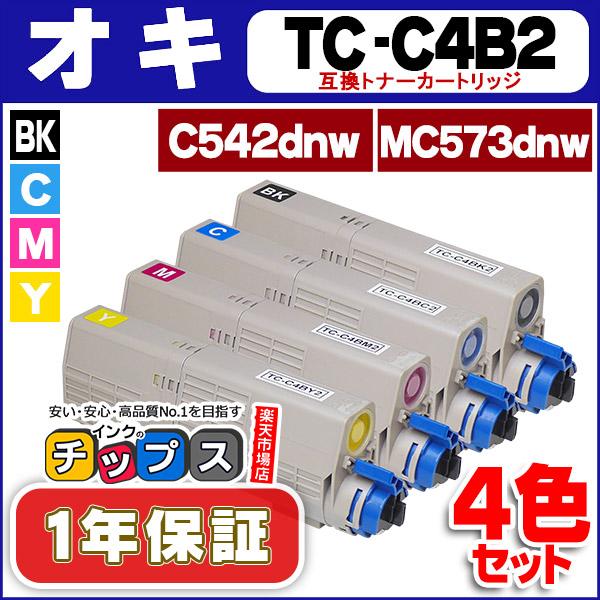TC-C4B2-4PK オキ 4色セット セット内容(TC-C4BK2、TC-C4BC2、TC-C4BM2、TC-C4BY2の4本セット) 対応機種:C542dnw / MC573dnw TC-C4K1の大容量版 TC-C4B2【互換トナーカートリッジ】【宅配便商品・あす楽】