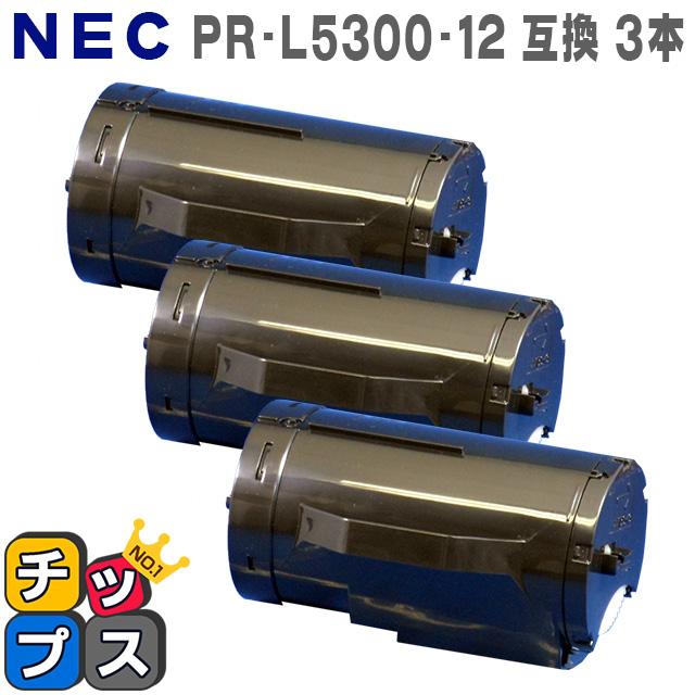 【送料無料】 お得な3個セット!PR-L5300-12 増量版<日本製パウダー使用>エヌイーシー 【互換トナーカートリッジ】対応機種:MultiWriter 5300【宅配便商品・あす楽】