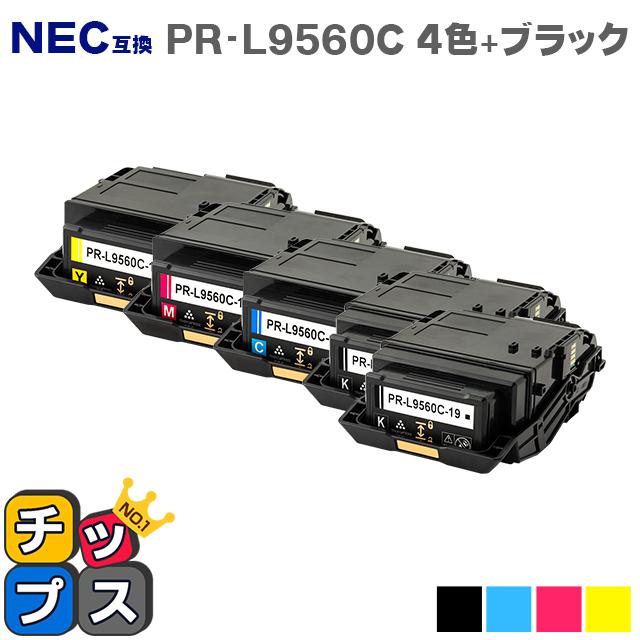 1年保証 宅配便商品 期間限定特別価格 あす楽 ケミカルパウダー使用 即納 大容量版 NEC 毎日がバーゲンセール エヌイーシー PR-L9560C 対応機種:Color セット内容:PR-L9560C-19 4色+ブラック1本セット PR-L9560C-18 MultiWriter 9560C 互換トナーカートリッジ PR-L9560C-17 PR-L9560C-16