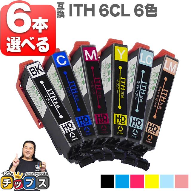 ITH-6CL互換 6色自由選択 エプソン互換 EPSON互換 イチョウ互換インクカートリッジ 安心1年保証 対応プリンタ:EP-709A EP-710A 国内送料無料 EP-711A EP-810AW EP-810AB EP-811AB スーパーSALE中最大P17倍 ITH互換シリーズ 6色セット 35%OFF お好きな色が選べる ITH-Y ITH-LC 互換 ITH-M ITH-C ITH-LM ネコポス送料無料 イチョウ互換 セット内容:ITH-BK 6色