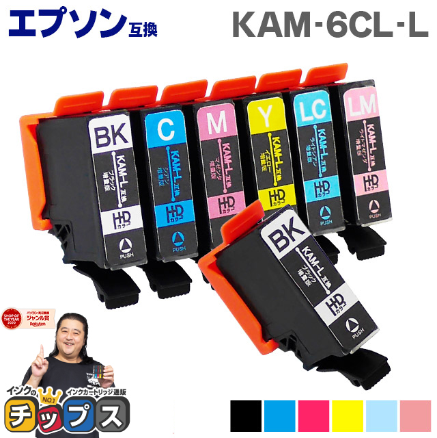 kam-6cl-l 6色+黒1本セット 増量版 エプソン互換 EPSON互換 対応プリンタ:EP-881AB 大注目 EP-881AN EP-881AR EP-881AW EP-882AB 無料 EP-882AR EP-882AW KAM-M-L EP-883AR EP-88 KAM-C-L 対象機種:EP-881AB KAM-LC-L KAM-LM-L KAM-6CL-L EP-883AW セット内容:KAM-BK-L EP-883AB KAM-Y-L