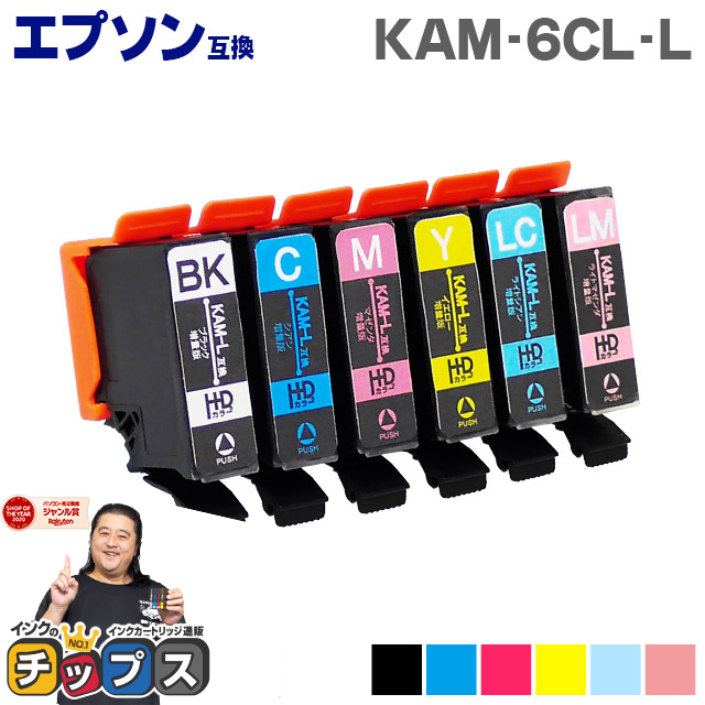 【期間限定特価】KAM-6CL-L カメ互換インクカートリッジ 増量版 エプソン互換(EPSON互換) 6色セット KAM-6CL-L セット内容:KAM-BK-L KAM-C-L KAM-M-L KAM-Y-L KAM-LC-L KAM-LM-L 対象機種:EP-881AW EP-881AB EP-881AR EP-881AN【ネコポス】