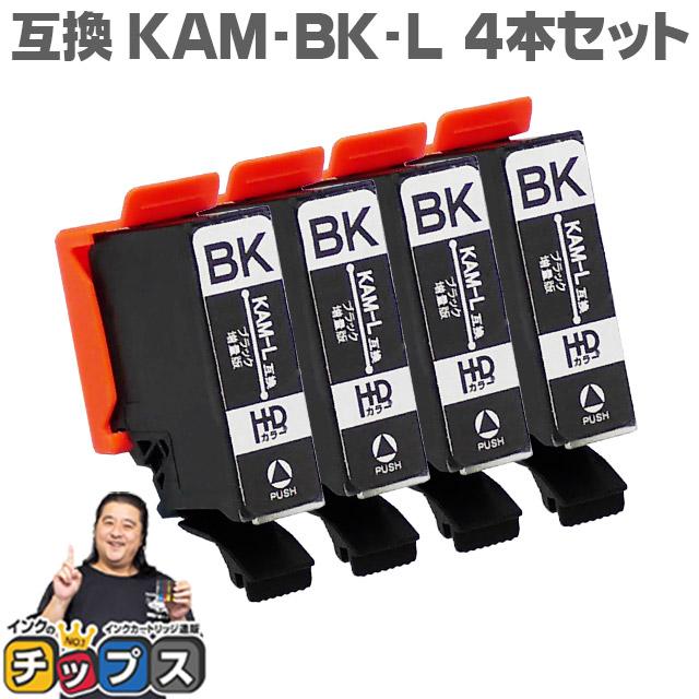 激安格安割引情報満載 kam-bk-l ブラック4本セット 増量版 エプソン互換 EPSON互換 対応プリンタ:EP-881AB EP-881AN EP-881AR EP-881AW EP-882AB EP-882AR EP-883AW KAM-BK-L EP-881 購買 カメ互換インクカートリッジ EP-883AB EP-882AW EP-883AR セット内容:KAM-BK-L×4 対象機種:EP-881AB KAM KAM-BK-L-4SET