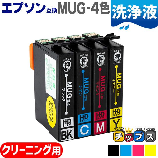 MUG-4CL 安心1年保証 ネコポスで送料無料 スーパーSALE中最大P17倍 マグカップ互換 互換洗浄用カートリッジ エプソン互換 EPSON互換 セット内容:MUG-BK MUG-Y 対象機種:EW-452A 新作続 推奨 MUG-C EW-052A ネコポス送料無料 MUG-M 4色セット