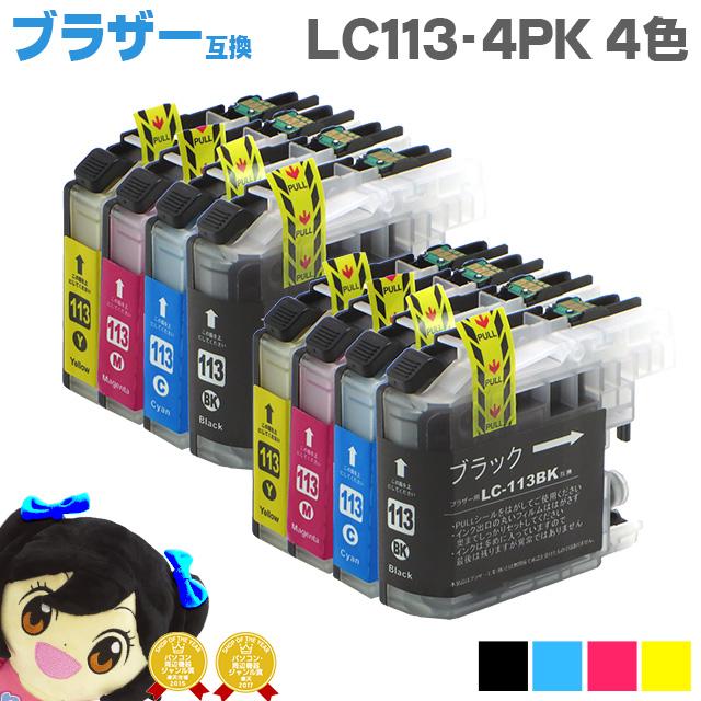 ブラザー互換 インクカートリッジ 互換 LC113-4PK 4色セット ×2セット 安心1年保証 今だけスーパーセール限定 スーパーSALE中最大P17倍 送料無料 捧呈 2個セット ネコポスで送料無料 ブラザー互換LC113-4PK 互換インクカートリッジ ICチップ付残量表示 4色×2個セット