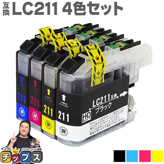 ブラザー互換 インクカートリッジ 互換 LC211-4PK 4色セット LC211BK LC211C LC211M ネコポス送料無料 お徳用 AL完売しました。 LC211Y 安心1年保証 定番の人気シリーズPOINT ポイント 入荷 ブラザー互換用 スーパーSALE中最大P17倍 互換インクカートリッジ 4色パック
