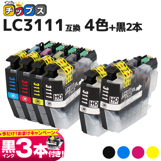 1年保証 LC3111-4PK 互換インク ネコポス商品 ブラザー互換 LC3111 4色+ブラック2本セット LC3111BK LC3111C LC3111M 引出物 LC3111Y 人気海外一番 対応機種:DCP-J572N DCP-J582N MFC-J738DN DCP-J978N-B MFC-J998DN DCP-J982N-B MFC-J903N など DCP-J972N DWN W DCP-J577N DCP-J973N-B MFC-J893N MFC-J898N