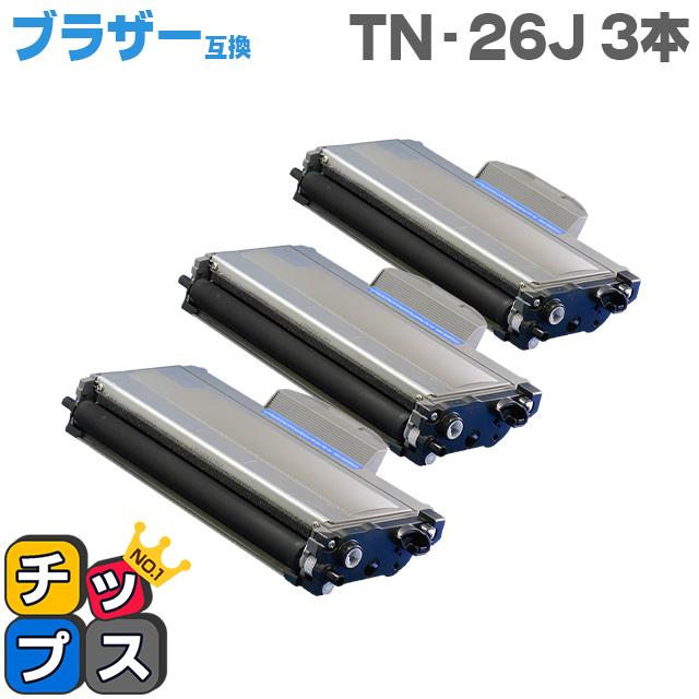 MFC-7340/ HL-2170W/ 【互換トナーカートリッジ】 <日本製パウダー使用> DCP-7030/ 【宅配便商品・あす楽】 3個セット HL-2140/ 【送料無料】 TN-26J お徳用3個セット! DCP-7040/ ブラザー互換 MFC-7840W用