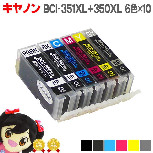 キヤノン BCI-351XL+350XL/6MP 6色×10セット(BCI-351+350/6MPの増量版) ICチップ付残量表示 【互換インクカートリッジ】【宅配便商品】[05P11Mar16]