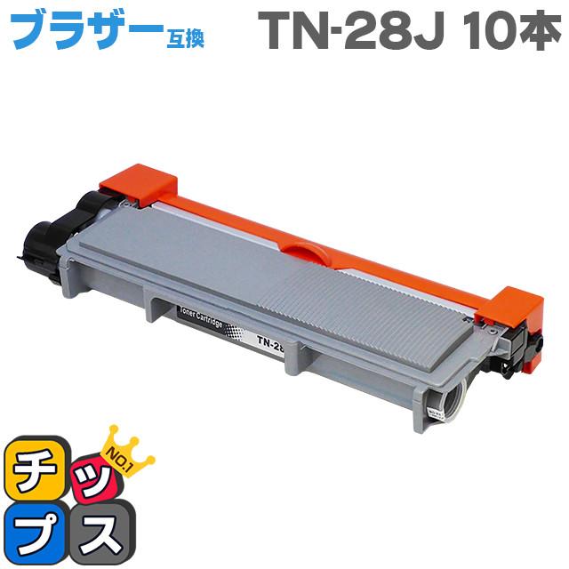 <期間限定ポイント2倍>【送料無料】 TN-28J 10本セット ブラザー互換 TN-28J ブラック MFC-L2740DW/MFC-L2720DN/DCP-L2540DW/DCP-L2520D/FAX-L2700DN/HL-L2365DW/HL-L2360DN/HL-L2320D用【互換トナーカートリッジ】【宅配便商品・あす楽】