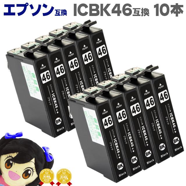 1年保証 ネコポス商品 スーパーSALE中最大P17倍 残量検知対応 エプソン互換 IC46 ICBK46 ブラック×10本 互換インクカートリッジ セット内容:ICBK46 PX-A740 PXV780 人気 おすすめ PX-A620 PX-FA700 PX-A720 日本全国 送料無料 対応機種:PX-101 PX-402A PX-401A PX-A640 PX-501A