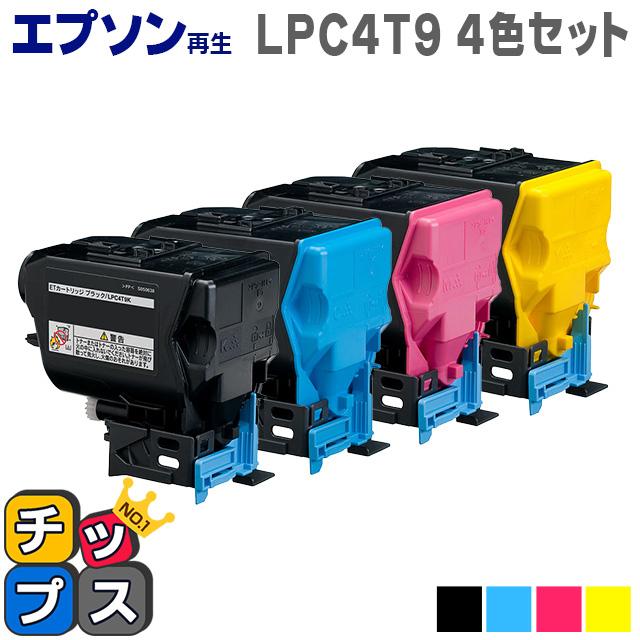 【送料無料】 LPC4T9 4色セット ETカートリッジ<日本製パウダー使用>エプソン再生(EPSON再生) 【再生トナーカートリッジ】(送料無料)LP-M720F / LP-M720FC2 / LP-M720FC3 / LP-M720FC9 / LP-S820 / LP-S820C2 / LP-S820C3 / LP-S820C9【宅配便商品・あす楽】