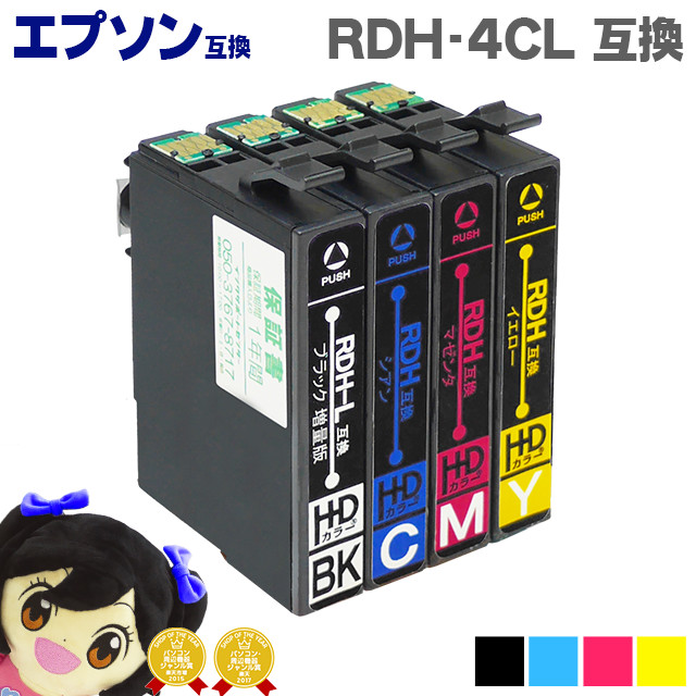 安心1年保証 超人気 専門店 ICチップ付残量表示 ネコポス送料無料 スーパーSALE中最大P17倍 RDH-4CL互換 おすすめ特集 エプソン互換 EPSON互換 4色セット リコーダー互換 黒は増量版 PX-049A RDH-C 互換インクカートリッジ RDH-Y セット内容:RDH-BK ICチップ付 対応機種:PX-048A RDH-M