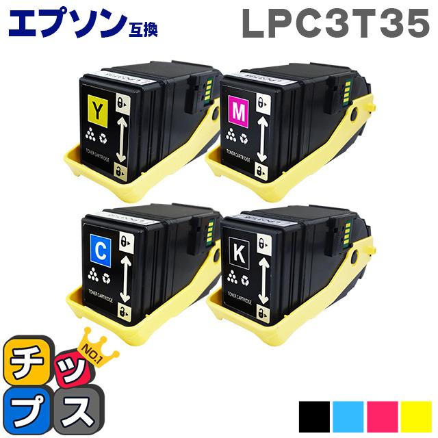 <期間限定ポイント2倍>LPC3T35-4PK 4色セット エプソン互換(EPSON互換) 対応機種:LP-S6160 【互換トナーカートリッジ】【宅配便商品・あす楽】